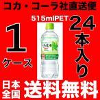 【送料無料】い・ろ・は・す 無糖スパークリング 515mlPET【1ケース=24本入り】【コカ・コーラ社 直送便】