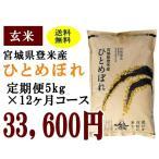 定期便12ヶ月コース:ひとめぼれ玄米5kg 宮城県登米産