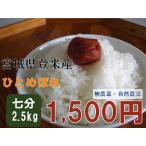 ひとめぼれ 2.5kg 七分米 平成28年産 宮城県登米産 農薬・化学肥料不使用