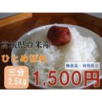 ひとめぼれ 2.5kg 三分米 新米 平成28年産 宮城県登米産 農薬・化学肥料不使用