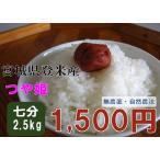 つや姫 2.5kg 七分米 28年産 宮城県登米産 農薬・化学肥料不使用