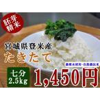 たきたて 2.5kg 七分米 28年産 宮城県登米産 農薬・化学肥料不使用