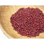 小豆 南部大納言 (500g) 農薬・化学肥料不使用