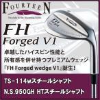 ショッピングウェッジ フォーティーン FH フォージド V1 FOURTEEN FH Forged V1 ウェッジ