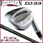 フォーティーン DJ33 FOURTEEN DJ-33 ウェッジ FT-61w カーボンシャフト