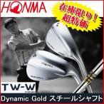 半額以下!本間ゴルフ ツアーワールド HONMA TOUR WORLD FORGED TW-W ウエッジ 56° DG-S200 「 2015モデル!アウトレット」