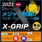 X-Grip ハードフィーリング
