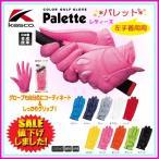 在庫処分!キャスコ パレット レディース カラー グローブ 左手用 SF-1515L kasco palette ネコポス対応「〜6枚まで」