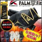 キャスコ  ゴルフ グローブ パームフィット kasco PALM 掌 Fit SF-1416 左手用 在庫限り超特価!「ネコポス便対応」