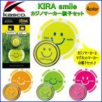 「ネコポス便対応」 Kasco KIRA smile キャスコ キラスマイル カジノマーカー親子セット KIZM1610B