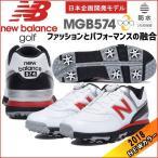 ショッピングレッドシューズ 2018 新色 NB ニューバランス MGB574WR ボア NEW BALANCE MGB574 Boa ゴルフシューズ 日本企画開発モデルホワイト/レッド