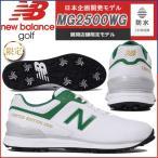 ショッピング限定 2018 NB ニューバランス MG2500 NEW BALANCE MG2500WG  ホワイト/グリーン ゴルフシューズ 日本企画開発モデル 「限定カラー」