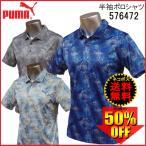 在庫限りの超特価!プーマ ゴルフ puma 半袖 ポロシャツ 576472 半額! <送料無料>