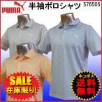ショッピング半額以下 在庫限りの超特価!プーマ ゴルフ puma 半袖 ポロシャツ 576505 半額以下! <送料無料>