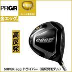 プロギア ドライバー PRGR SUPER egg スーパーエッグ 金エッグ 高反発モデル