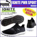 値下げ!プーマ ゴルフ 18 イグナイト パワースポーツ PUMA IGNITE PWR SPORT 190583 スパイクレス シューズ
