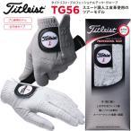 ショッピングメール 「メール便送料無料」 タイトリスト Titleist プロフェッショナルテック グローブTG56