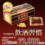 TOMIN 飲酒習慣 12箱セット 日本生物化学株式会社