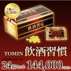 TOMIN 飲酒習慣 24箱セット 日本生物化学株式会社