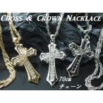 70cmチェーン・クロス(十字架)クラウン(王冠)ネックレス・18個のクリスタル・メンズ・Mens