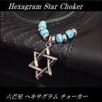 六芒星チョーカー・ターコイズカラーパーツ ヘキサグラム Hexagram  ダビデの星 Star