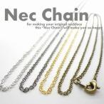平あずきネックレス チェーン 超ロング 70cm きれいめネックレスの作製 アクセサリー パーツ
