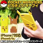 iPhone7 iPhone6S ポケモン スマホケース シリコンケース ポケットモンスター グッズ ピカチュウ ポケモン キャラクター グッズ イーブイ