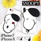 スヌーピー グッズ iPhoneX ケース iPhone7 カバー ハード PEANUTS SNOOPY キャラクター アイフォン かわいい