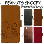 iPhone7 iPhone6S アイフォン6 アイホン6 スヌーピー 手帳型 スマホ ケース PEANUTS SNOOPY グッズ キャラクター