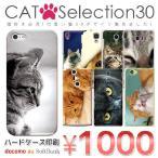 iPhoneX iPhone8 iPhone7 Xperia XZ1 ケース ハード iPhone6 iPhonese AQUOS Galaxy他 スマホケース 猫30選 デザイン cat011-pc-clr