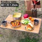 アウトドア テーブル 折りたたみ 竹製 バンブー スチール 収納トート付き レジャーテーブル アウトドア用品 キャンプ用品 おりたたみ コンパクト 宅配