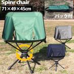 アウトドアチェア 椅子 キャンプ チェア イス スウィベルチェア スピンチェア 収納バッグ付き 回転 キャンプ用品 レジャー おりたたみ コンパクト 宅配