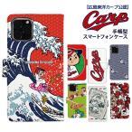 カープグッズ 手帳型 スマホ ケース デザイン カープ坊や 広島東洋カープ公認 iPhone以外 全機種対応 Xperia AQUOS Galaxy ARROWS