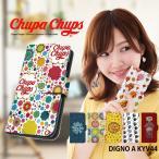 DIGNO A KYV44 ケース 手帳型 スマホケース かわいい おしゃれ ディグノ UQモバイル UQ mobile カバー 携帯ケース ブランド デザイン チュッパチャプス