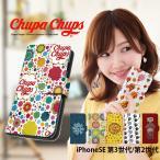 iPhone SE2 ケース iphonese2 カバー 手帳型 iPhone SE 2020 第2世代 スマホケース アイフォンse2 デザイン Chupa Chups チュッパチャプス かわいい おしゃれ