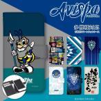 AVISPA FUKUOKA アビスパ福岡 デザイン 手帳型 スマホケース 多機種対応 iPhone XPERIA他150機種以上