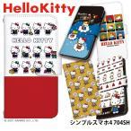 シンプルスマホ4 704SH ケース 手帳型 スマホケース Softbank ソフトバンク カバー キャラクター デザイン キティ グッズ ハローキティ Hello Kitty サンリオ