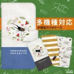 スマホケース 手帳型 iPhone12 ケース xperia 5 ii カバー pixel4a AQUOS sense4 reno 3a シンプルスマホ5 デザイン yoshijin 昆虫採集