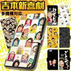 LG style L-03K ケース 手帳型 スマホケース docomo ドコモ l03k デザイン 吉本新喜劇 グッズ