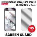 ショッピング液晶 液晶保護フィルム 1枚 Y!mobile DIGNO T 302KC LUCE KCP01K フィルム スマホ スマートフォン スクリーンガード