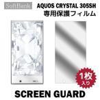 液晶保護フィルム SoftBank AQUOS CRYSTAL 305SH フィルム