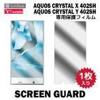 ショッピング液晶 液晶保護フィルム 1枚 SoftBank AQUOS CRYSTAL X 402SH Y!mobile AQUOS CRYSTAL Y 402SH フィルム スマホ スマートフォン スクリーンガード