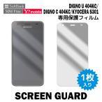 液晶保護フィルム 1枚 SoftBank DIGNO U 404KC Y!mobile DIGNO C 404KC KYOCERA S301 ワイモバイル スマホ スマートフォン スクリーンガード