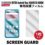 液晶保護フィルム 1枚 507SH Android One SoftBank AQUOS EA 606SH フィルム スマホ スマートフォン スクリーンガード