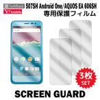 ショッピング液晶 液晶保護フィルム 3枚 507SH Android One SoftBank AQUOS EA 606SH フィルム スマホ スマートフォン スクリーンガード