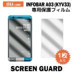 ショッピング液晶 液晶保護フィルム 液晶保護 フィルム 1枚 au INFOBAR A03 KYV33 インフォバー a03 スマホ スマートフォン スクリーンガード