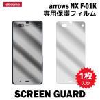 液晶保護フィルム 液晶保護 フィルム 1枚 docomo arrows NX F-01K フィルム スマホ スマートフォン スクリーンガード film-f01k-1