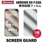 ショッピング液晶 液晶保護フィルム 液晶保護 フィルム 1枚 docomo ARROWS NX F-02G アローズ エヌエック フィルム スマホ スマートフォン スクリーンガード