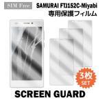 液晶保護フィルム 液晶保護 フィルム 3枚 FREETEL SAMURAI 雅 MIYABI FTJ152C フィルム スマホ スマートフォン スクリーンガード その他