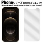 iPhoneシリーズ 液晶保護フィルム 1枚入り iPhoneSE 第2世代 iPhoneSE2 SE 2020 iPhone8 iPhoneX iPhone6S iPhone5S アイフォン フィルム 保護フィルム
